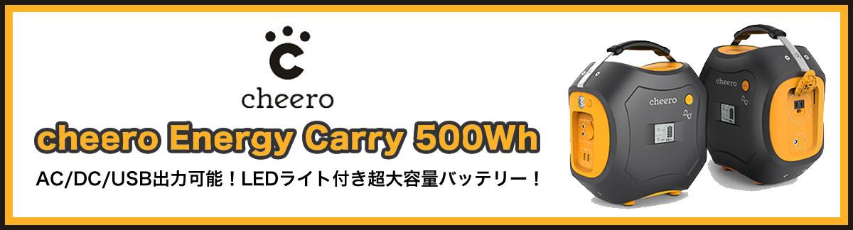 Cheero Energy Carry 500Wh